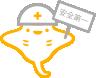 安全第一&患者さんの想いに沿った助産師主導の外来・分娩