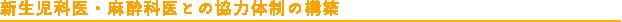 ○新生児科医・麻酔科医との協力体制の構築