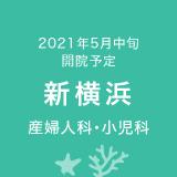 2021年5月中旬開院予定 新横浜 産婦人科・小児科